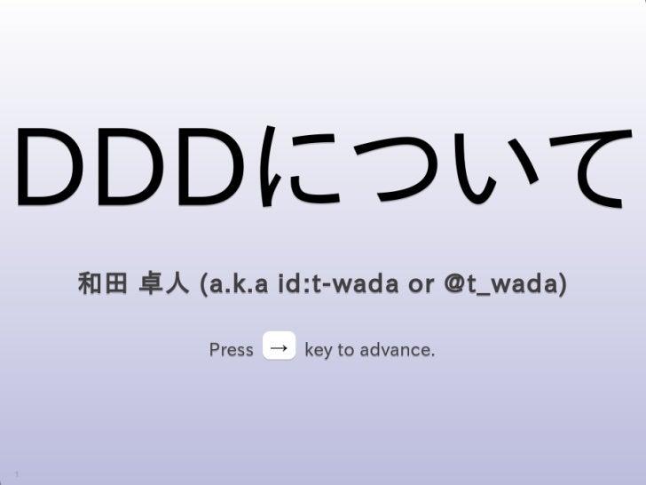 DevLOVE DDDBC