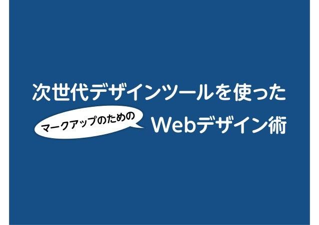 次世代デザインツールを使った Webデザイン術マークアップのための