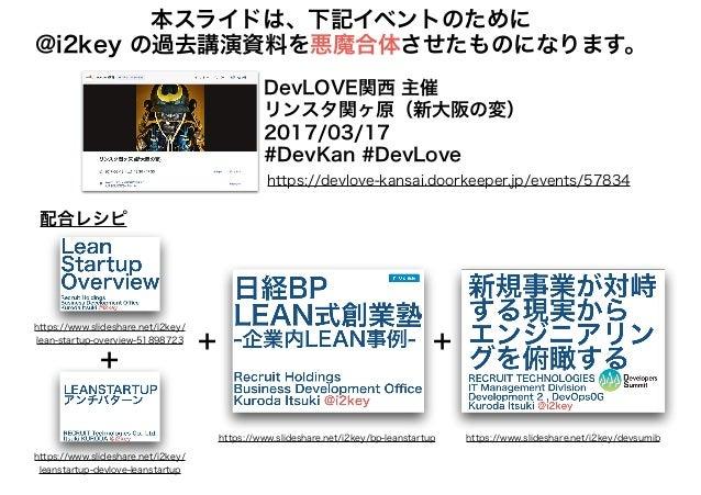 本スライドは、下記イベントのために @i2key の過去講演資料を悪魔合体させたものになります。 https://devlove-kansai.doorkeeper.jp/events/57834 DevLOVE関西 主催 リンスタ関ヶ原(新大...