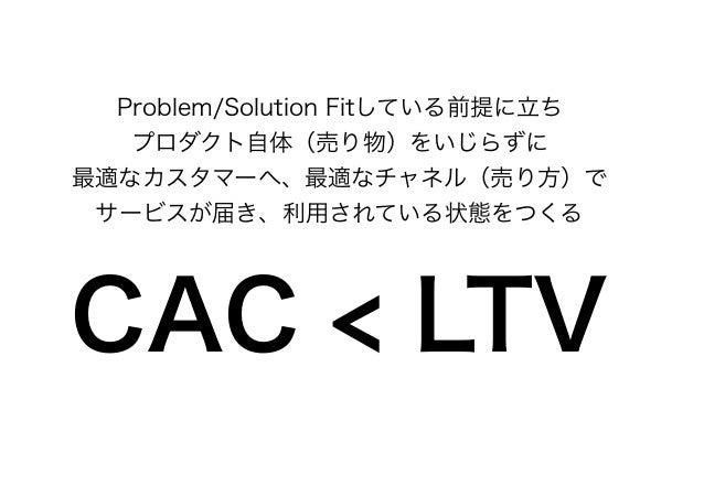 □日本市場におけるカスタマーセグメントを明らかにする □そのカスタマーセグメントの存在を実証する □リーチできれば利用する(P/S FIT)することを実証する □リーチするためのチャネルの検証をする              : まず、検証する...