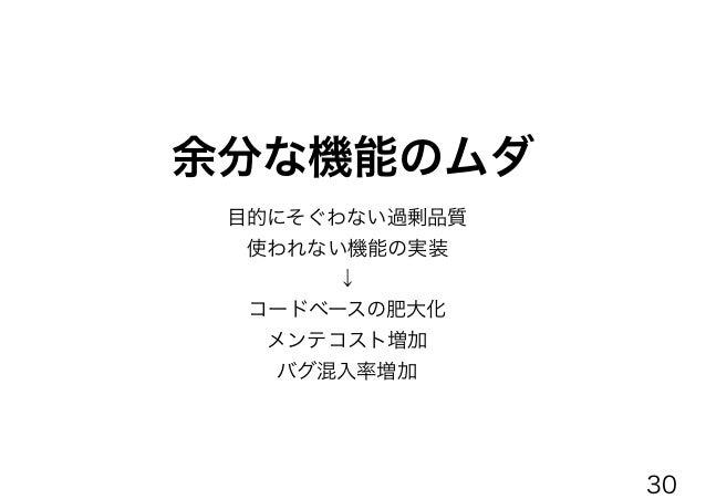ビジネスフェーズ ↓ 求められる プロダクト品質 30