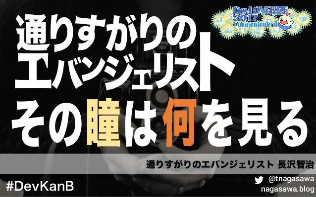 @tnagasawa nagasawa.blog