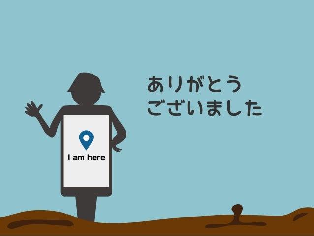 【DevLOVE甲子園2013】UIと画面遷移を設計するときに 破綻しないようにするための、 ひと手間