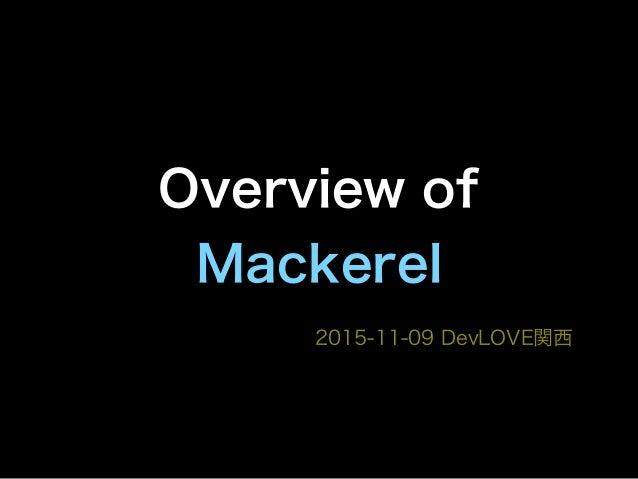 Overview of Mackerel 2015-11-09 DevLOVE関西