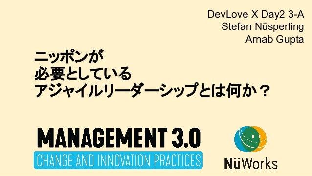 ニッポンが 必要としている アジャイルリーダーシップとは何か? DevLove X Day2 3-A Stefan Nüsperling Arnab Gupta