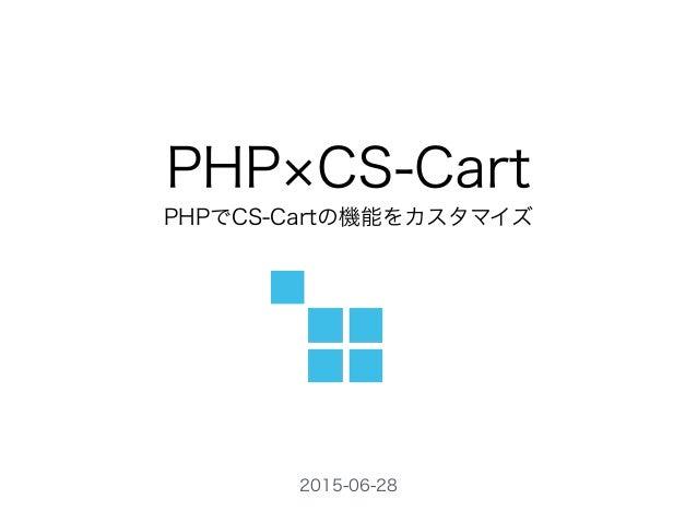 PHP CS-Cart PHPでCS-Cartの機能をカスタマイズ 2015-06-28
