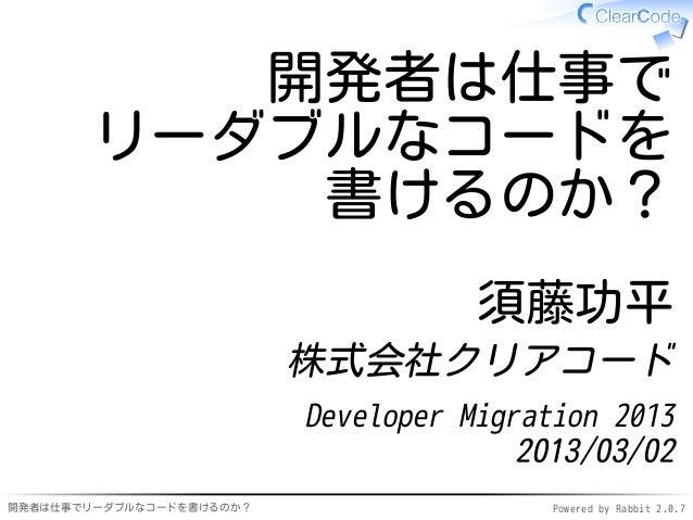 開発者は仕事で       リーダブルなコードを           書けるのか?                                     須藤功平                          株式会社クリアコード    ...