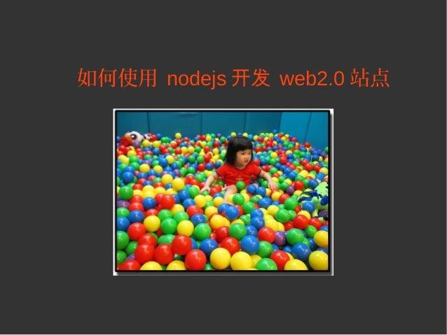 如何使用 nodejs 开发 web2.0 站点