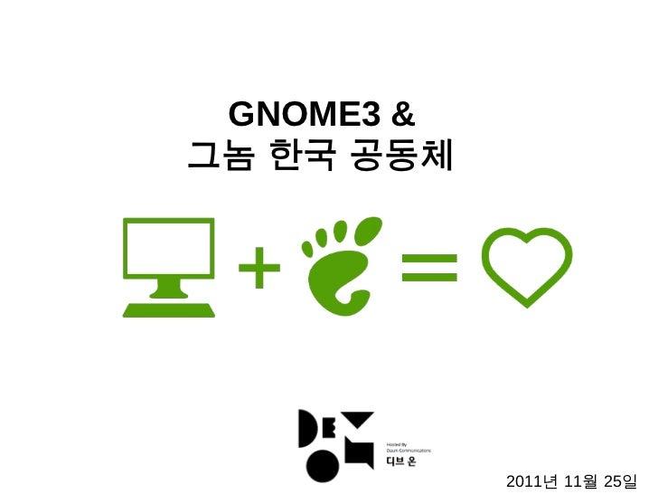 GNOME3 &그놈 한국 공동체            2011년 11월 25일