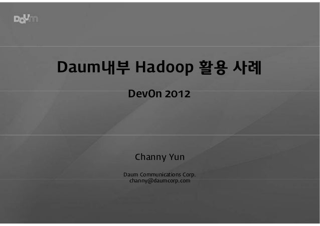 Daum내부 Hadoop 활용 사례       DevOn 2012         Channy Yun      Daum Communications Corp.        channy@daumcorp.com
