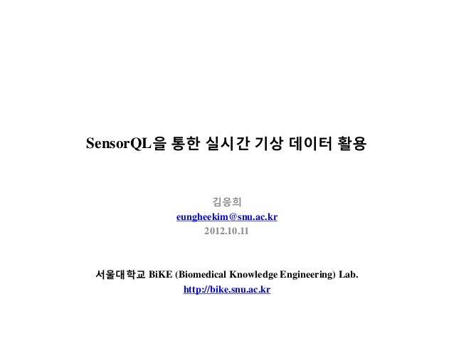 SensorQL을 통한 실시간 기상 데이터 활용                      김응희               eungheekim@snu.ac.kr                    2012.10.11서울대학교 ...