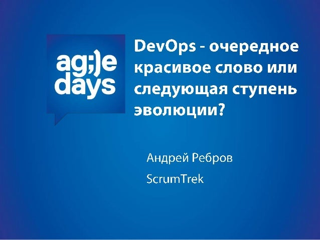 Twitter:@andrebrovE-mail: arebrov@scrumtrek.ruSkype:rebrov.andrey