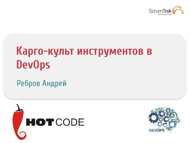 Карго-культ инструментов в DevOps Ребров Андрей