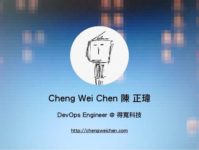 DevOps:建造開發維運的跨界之橋 (@ C.C. Agile #37) Slide 2