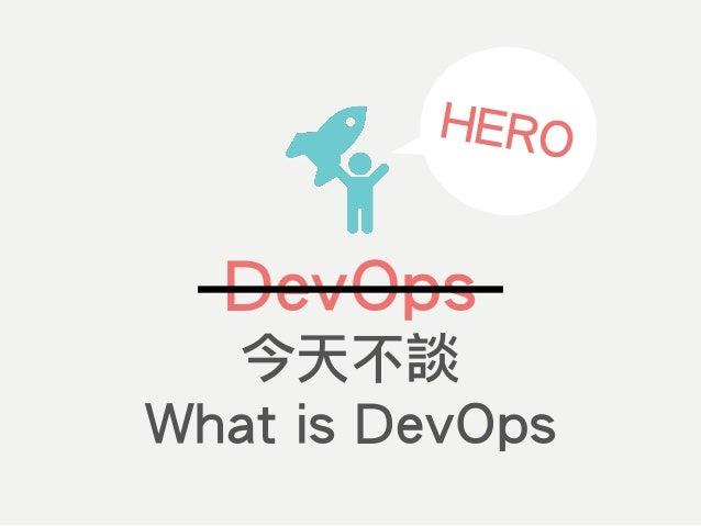 DevOps 三個關鍵 自動化 資料來源: https://channel9.msdn.com/Events/DevOps-TW/2015-DevOps-Day/b01
