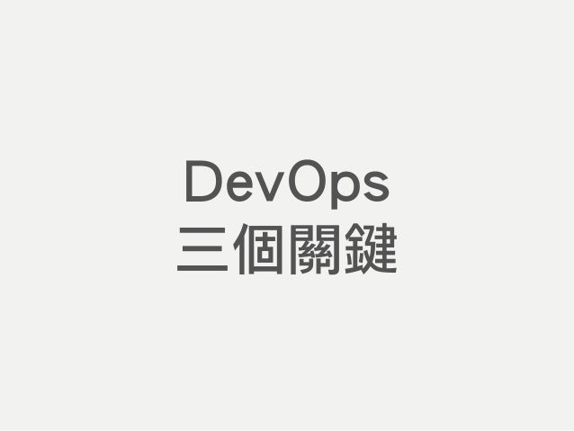 DevOps 三個關鍵 透明度 自動化 資料來源: https://channel9.msdn.com/Events/DevOps-TW/2015-DevOps-Day/b01