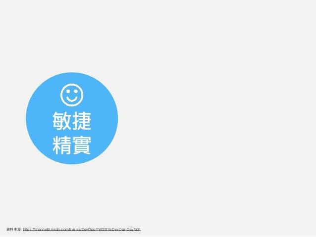 需求反饋 專案管理 維運狀況 程式碼技術 透明度 資料來源: https://channel9.msdn.com/Events/DevOps-TW/2015-DevOps-Day/b01
