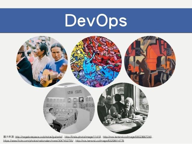 文化 Culture 鼓勵創新 容許錯誤 持續改善 圖⽚來源: http://negativespace.co/photos/guitarist/