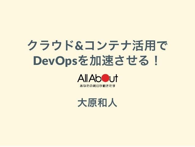 クラウド&コンテナ活用で DevOpsを加速させる! 大原和人