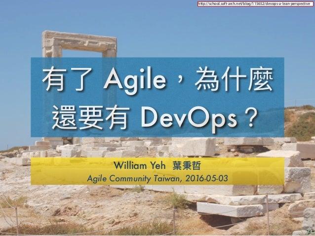 Agile DevOps William Yeh Agile Community Taiwan, 2016-05-03 http://school.soft-arch.net/blog/115652/devops-a-lean-perspect...