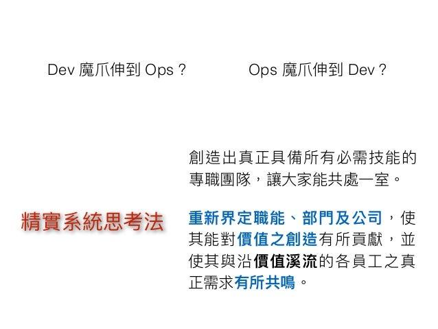有了 Agile,為什麼還要有 DevOps?