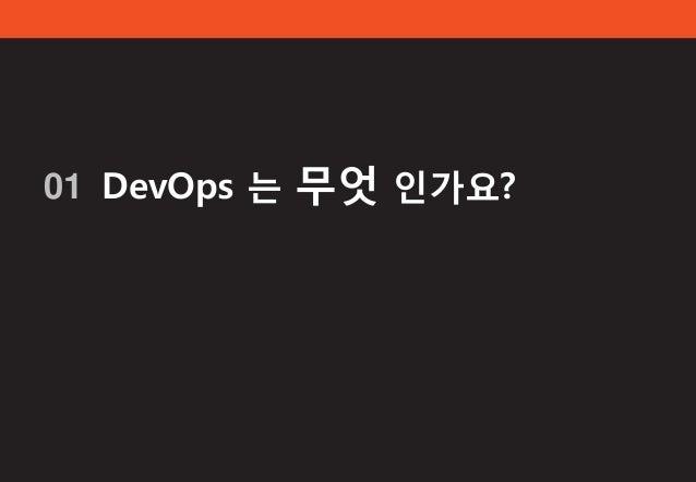 DevOps 는 무엇 인가요?01