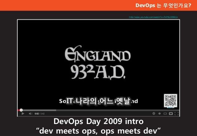 """DevOps 는 무엇인가요? DevOps Day 2009 intro """"dev meets ops, ops meets dev"""" http://www.youtube.com/watch?v=7kP8U0f9ELk"""