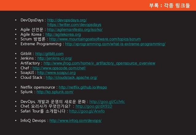 부록 : 각종 링크들 • DevOpsDays : http://devopsdays.org/ https://twitter.com/devopsdays • Agile 선언문 : http://agilemanifesto.org/i...