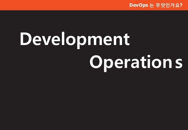 DevOps 는 무엇인가요? Dev Op s Dev Op elopment erations
