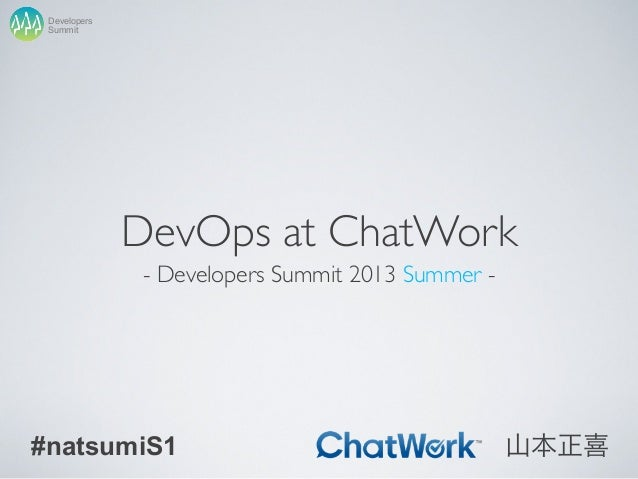 DevOps at ChatWork - Developers Summit 2013 Summer - 山本正喜 Summit Developers #natsumiS1