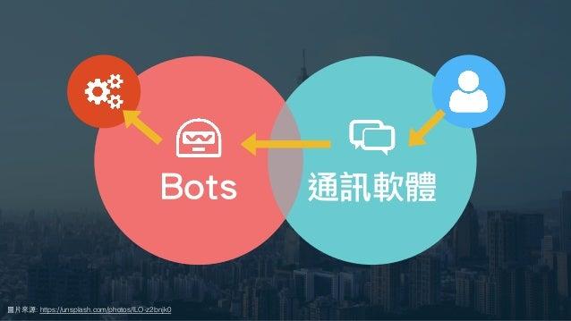 刻板印象 圖⽚來源: https://unsplash.com/photos/ILO-z2bnjk0 關於 ChatOps 你最先想到什麼 Bots 通訊軟體