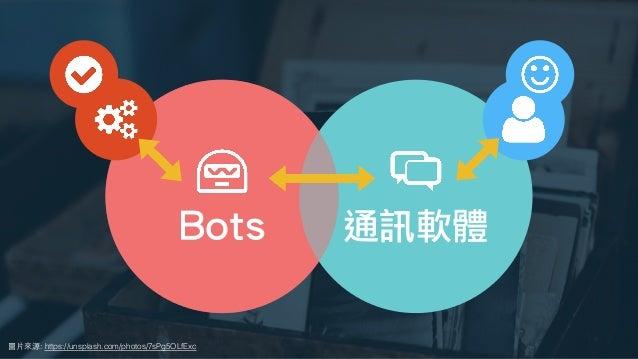 圖⽚來源: https://unsplash.com/photos/7sPg5OLfExc 刻板印象關於 ChatOps 你最先想到什麼 Bots 通訊軟體