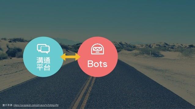圖⽚來源: https://unsplash.com/photos/1rZcfdsjoR4 Bots溝通 平台