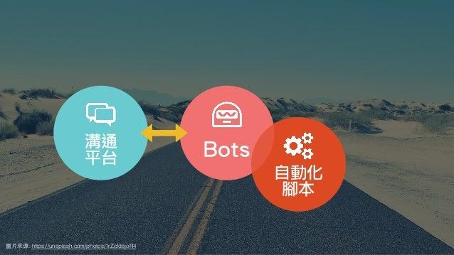 圖⽚來源: https://unsplash.com/photos/1rZcfdsjoR4 溝通 平台 自動化 腳本 Bots