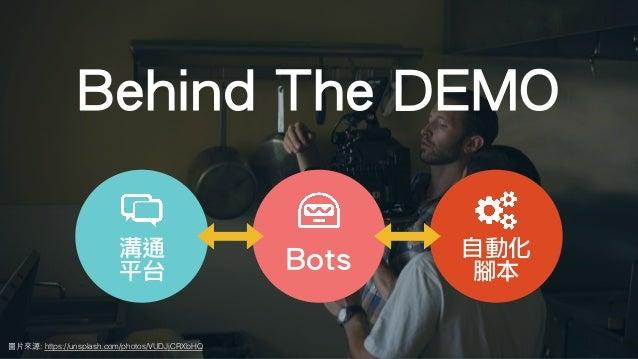 圖⽚來源: https://unsplash.com/photos/VUDJjCRXbHQ 自動化 腳本Bots溝通 平台 Behind The DEMO