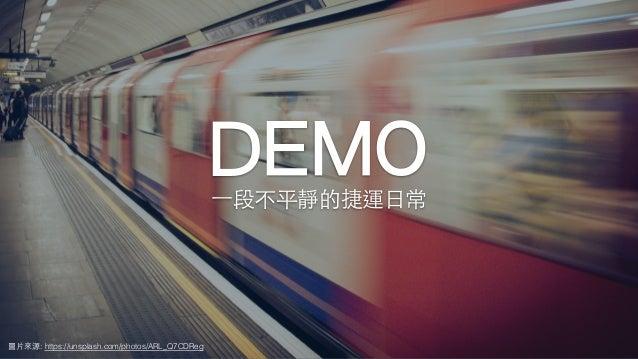 DEMO 圖⽚來源: https://unsplash.com/photos/ARL_Q7CDReg ⼀段不平靜的捷運⽇常
