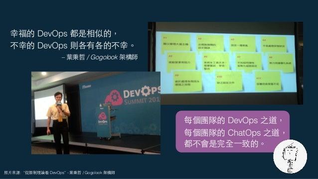 """照⽚來源: """"從限制理論看 DevOps"""" - 葉秉哲 / Gogolook 架構師 幸福的 DevOps 都是相似的, 不幸的 DevOps 則各有各的不幸。 – 葉秉哲 / Gogolook 架構師 每個團隊的 DevOps 之道, 每個團..."""