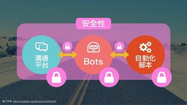 圖⽚來源: https://unsplash.com/photos/1rZcfdsjoR4 自動化 腳本Bots溝通 平台 安全性