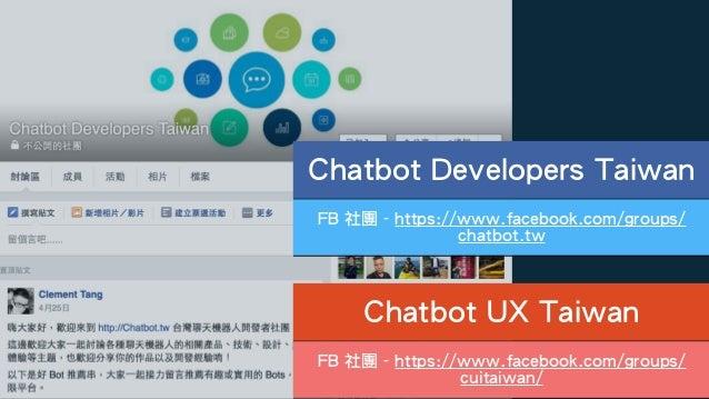 FB 社團 - https://www.facebook.com/groups/ chatbot.tw FB 社團 - https://www.facebook.com/groups/ cuitaiwan/ Chatbot UX Taiwan ...