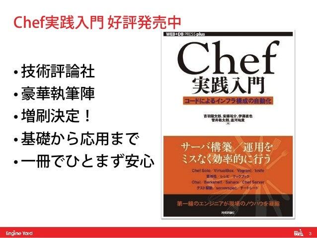 DevOpsを実現する為のChef実践テクニック Chef12対応版 Slide 3