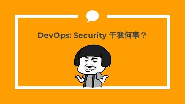 DevOps: Security 干我何事?