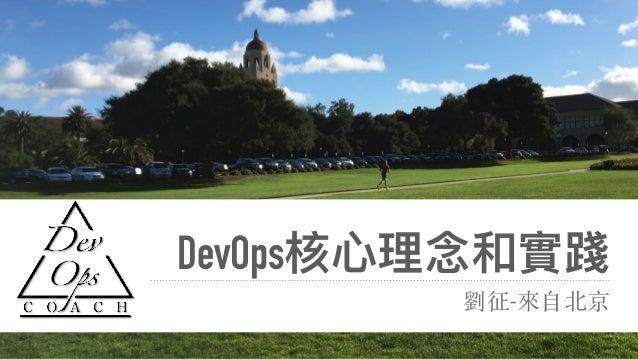 DevOps核⼼心理理念和實踐 劉征-來⾃北京