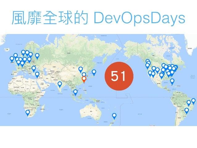 DevOpsDays Taipei 2017 Opening Talk Slide 3