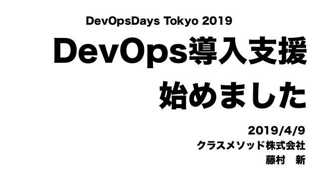 DevOps⽀援 - 叩き台 Lean Canvas is adapted from The Business Model Canvas (BusinessModelGeneration.com) and is licensed under t...