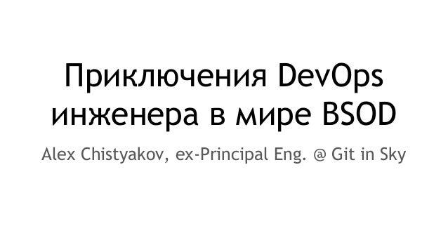 Приключения DevOps инженера в мире BSOD Alex Chistyakov, ex-Principal Eng. @ Git in Sky