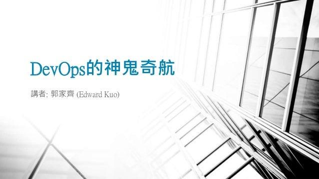 DevOps的神鬼奇航 講者: 郭家齊 (Edward Kuo)