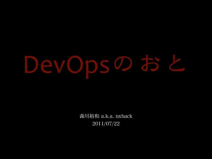 DevOpsのおと