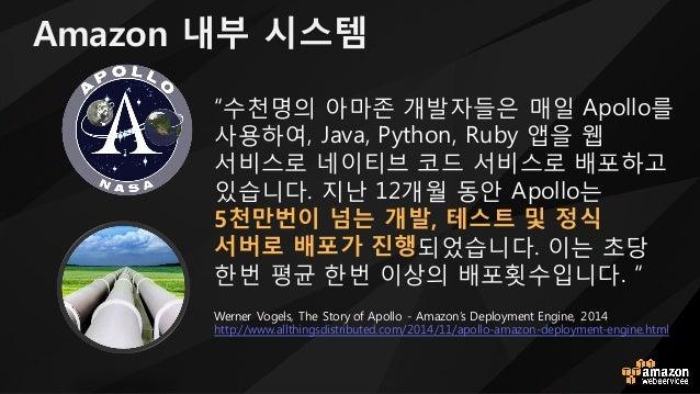 Amazon 내부 시스템 e수천명의 아마존 l발자들은 매일 2YoUUo를 사용하여! JJvJ! AatQoW! CuKa 앱을 웹 서비스로 네이티브 코드 서비스로 배포하t 있습니다. 지난 12l월 동안 2YoUUo는 5천만...