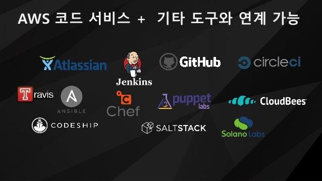 AWS 코드 서비스 + 기타 도구와 연계 가능