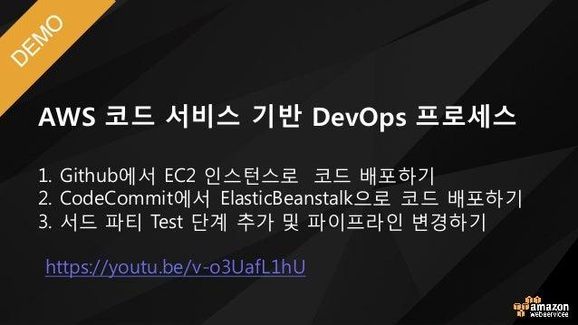 AWS 코드 서비스 기반 DevOps 프로세스 1. 8RtQuK에서 642 인스턴스로 코드 배포하기 2. 4oMN4oVVRt에서 6UJstRL3NJWstJUT으로 코드 배포하기 (. 서드 파티 ENst 단s 추h 및 파...